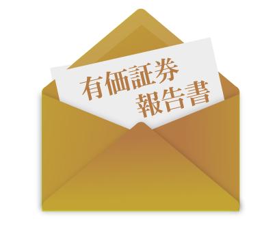 securities_report_thumb